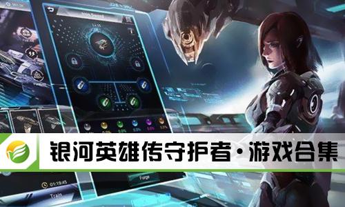 52z飞翔网小编整理了【银河英雄传守护者·游戏合集】,提供银河英雄传守护者游戏手机版、银河英雄传守护者中文版/破解版下载。这是一款科幻风格的太空策略战争类游戏,打造你的太空基地,研发最新的战斗科技,制造太空战舰,你的目标是星辰大海!