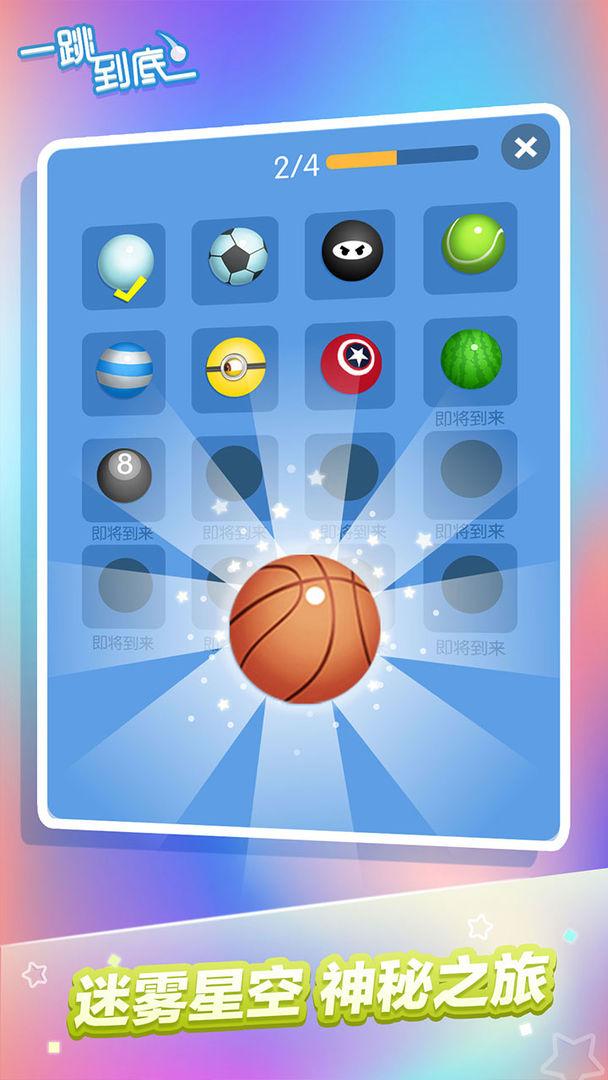 一跳到底下载-一跳到底游戏手机版-一跳到底安卓/苹果/电脑版-飞翔游戏库