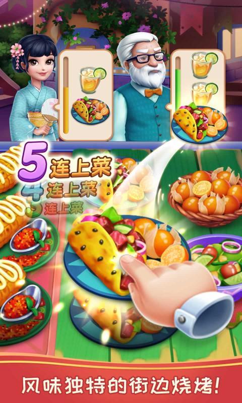 风味美食街正式版-风味美食街手游下载-风味美食街安卓/ios/pc版-礼包-攻略-飞翔游戏库