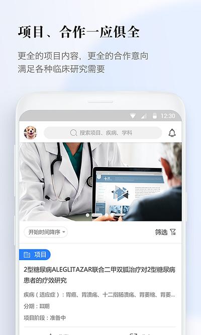 医数据下载-医数据App下载-医数据安卓版/苹果版/电脑版安装-飞翔软件医数据App下载