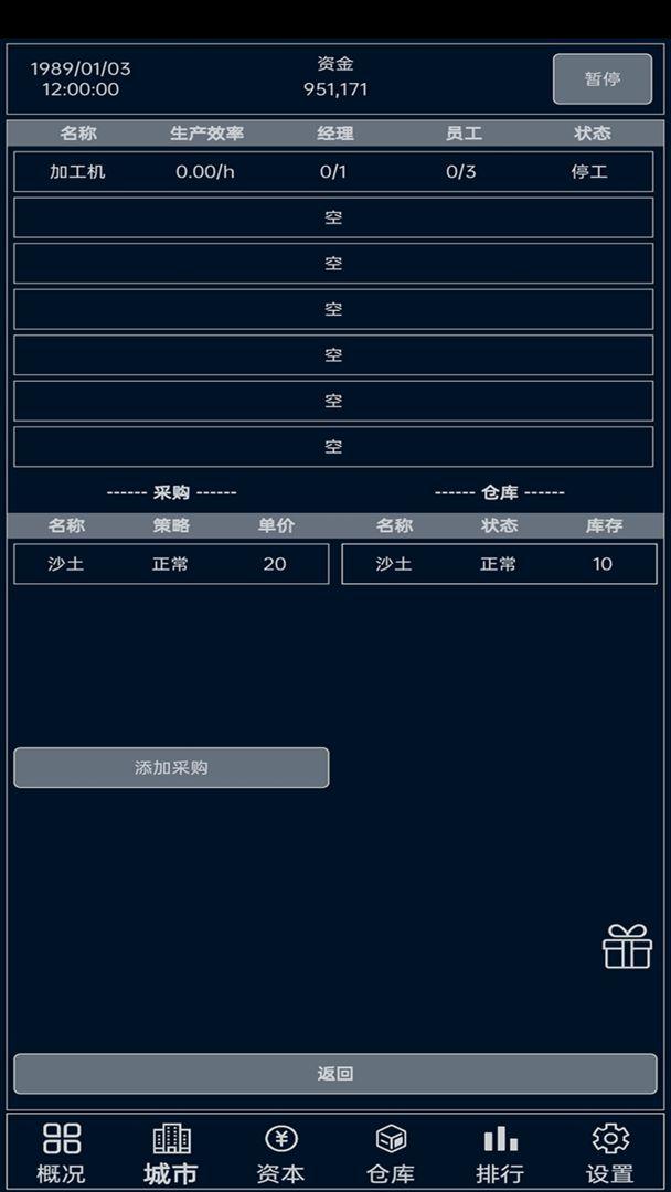 小小集团手游-小小集团下载-小小集团安卓版/苹果版/电脑版安装-飞翔游戏库