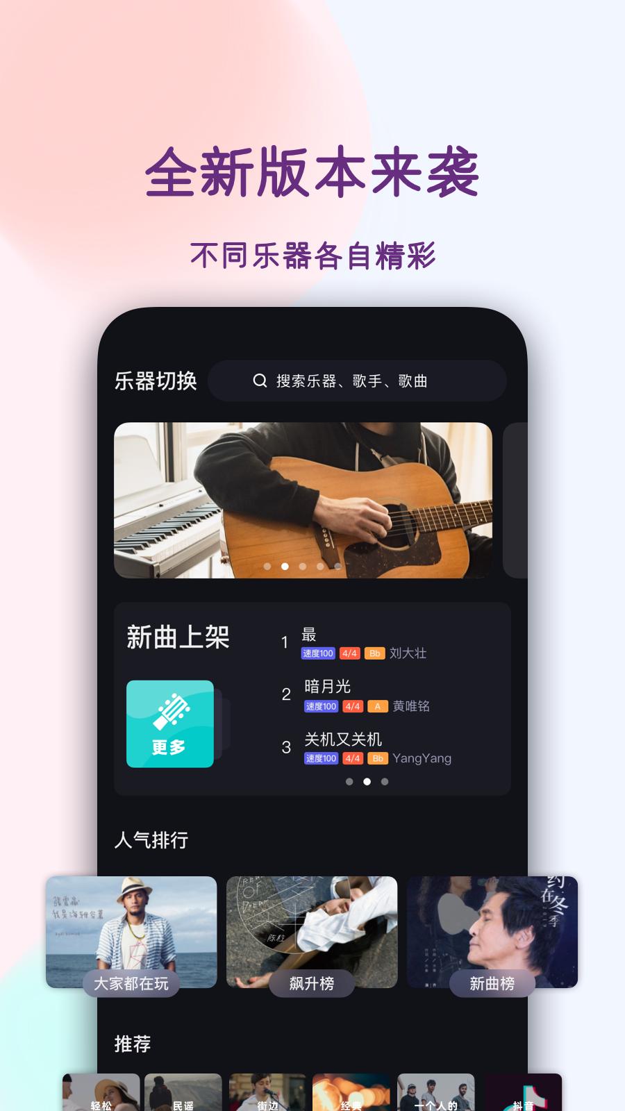 板凳音乐APP-板凳音乐下载-板凳音乐安卓版/苹果版/电脑版安装-飞翔软件库