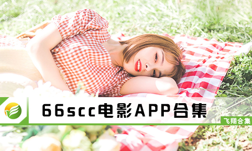 66scc电影APP合集
