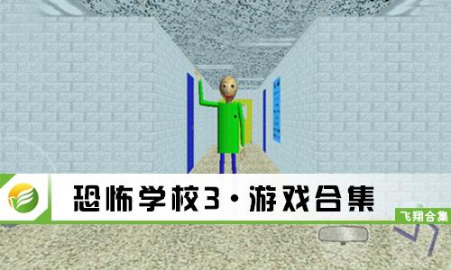 52z飞翔小编整理了【恐怖学校3·游戏合集】,提供恐怖学校3游戏攻略下载、恐怖学校3中文版/完整版/内购破解版/无限提示版下载。这是一款密室冒险逃脱游戏,还是那个熟悉的学校,玩家的任务就是逃出课堂,并且不被巴迪老师发现,不然你的下场会很惨哦,寻找学校中有用的信息,收集有关的物品,一切都要静悄悄的进行哦,千万不可以打断巴迪老师讲课。