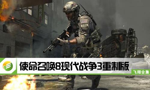 52z飞翔小编整理了【使命召唤8现代战争3重制版·游戏合集】,提供使命召唤8现代战争3重制版中文镜像版、使命召唤8现代战争3重制版完整破解版/免安装硬盘版/全DLC整合版下载。这是一款由动视暴雪制作发行的FPS射击游戏,新增加的各种武器系统让游戏再度增添大量可玩性,玩家可以在游戏中体验到这些新设定的魅力,多人对战的游戏模式,丰富的游戏故事主线带你领略主角内心的情感波动。
