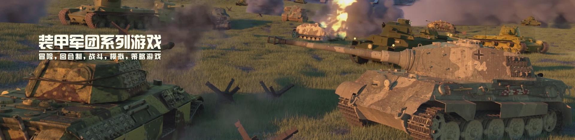 装甲军团系列