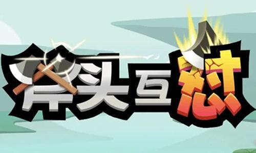 52z飞翔小编整理了【斧头互怼·游戏合集】,提供斧头互怼游戏兑换码、斧头互怼抖音版/破解版/无限金币版/无限钻石版下载。游戏以海岛生存为背景,拥有精致的画面和场景,在这里你可以不断地捡武器,提升自己的战斗力,去和其他的玩家决一死战,游戏中所有的武器都是各种冷兵器,玩起来会有不一样的感觉!