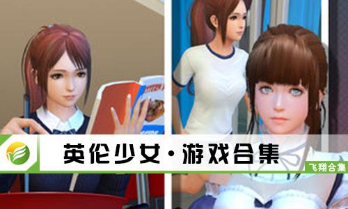 52z飞翔小编整理了【英伦少女·游戏合集】,提供英伦少女安卓版攻略下载、英伦少女中文版/无敌版/破解版下载。游戏采用3D引擎打造,玩家在游戏中需要打造一个专属的虚拟女友,和他一起聊天、约会,自由的变化服装。游戏拥有着超清逼真的真实美术画面,丰富多彩的剧情故事引人入胜。