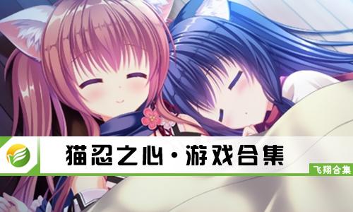 52z飞翔网小编整理了【猫忍之心·游戏合集】,提供猫忍之心百度云资源下载、猫忍之心汉化版/反和谐版/全CG存档版下载地址。这是一款不错的恋爱冒险游戏,游戏背景设在日本一个村庄内,玩家扮演的男主角因为古老契约的影响,获得Yura和Tama两位猫娘的服侍,接下来引发了一系列扣人心弦的故事。
