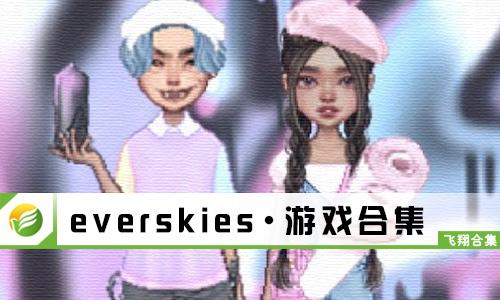 52z飞翔小编整理了【everskies·游戏合集】,提供everskies安卓手机版、everskies最新版/中文版/破解版下载、everskies游戏下载安装。这是一款模拟经营换装游戏,在游戏中你可以去自由的装扮各种不同的角色,炫酷的游戏界面给你不错的游戏感受,超多不同的角色将会在这里自由的装扮,游戏中的界面是卡通的界面,超多不同的细节部位你都可以去自由的装饰,快来解锁更多的角色和各种时装套装吧。
