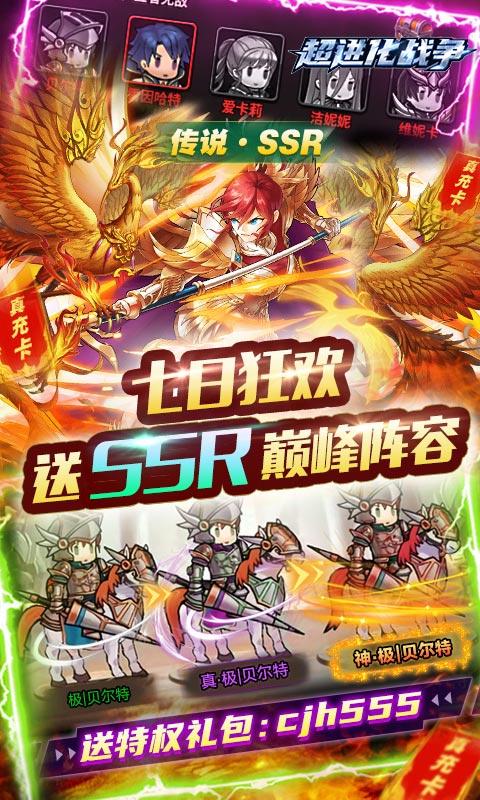 超进化战争(送SSR无限抽)苹果版