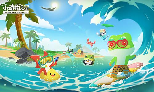 52z飞翔小编整理了【小动物之星·游戏合集】,提供小动物之星手游兑换码、小动物之星全皮肤解锁版/破解版/无限金币版/无限钻石版下载。游戏采用独特的2D游戏画面和上帝视角玩家控制小动物角色在广阔的游戏地图中进行厮杀,谁能生存到最后谁就是游戏的胜利者,游戏中玩家通过收集地图上的资源装备提升自己击杀所有玩家即可获得胜利。