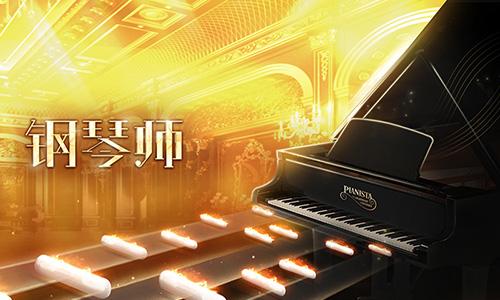 52z飞翔小编整理了【钢琴师·游戏合集】,提供钢琴师最新中文版、钢琴师全皮肤解锁版/完整版/破解版/无限体力版下载。这是一款超好玩的钢琴音乐休闲手游,游戏中加入了很多的古典钢琴曲,你可以领略曲目给你带来的震撼的古典音乐享受,还可以和其他的玩家童泰竞技,多首世界名曲收录,3种不同的难度可以选择。