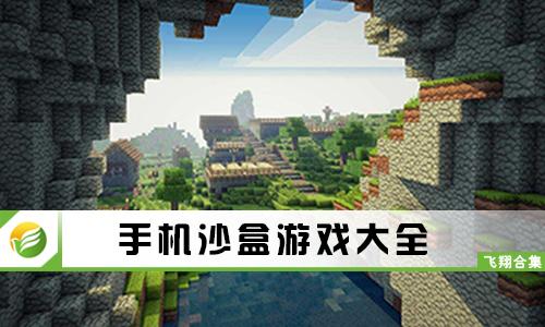 沙盒游戏(Sandbox Game),是由沙盘游戏慢慢演变而来,自成一种游戏类型,由一个或多个地图区域构成,往往包含动作、射击,格斗,驾驶等多种元素,一般游戏地图较大,交互性强、自由度高、随机事件多,创造性强,是其特点,玩家可以在游戏世界中自由奔跑而不是根据游戏设置的主线剧情进行游戏。创造性是该类型游戏核心玩法,自由度,随机突发事件是不可缺失部分。