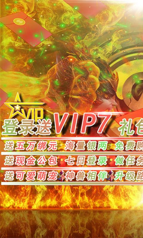 西游志(免费升VIP)苹果版
