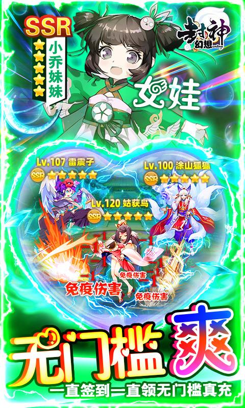 幻想封神Online(GM妲已陪玩)苹果版