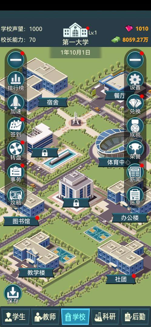 模拟经营我的大学V1.1.0 苹果版
