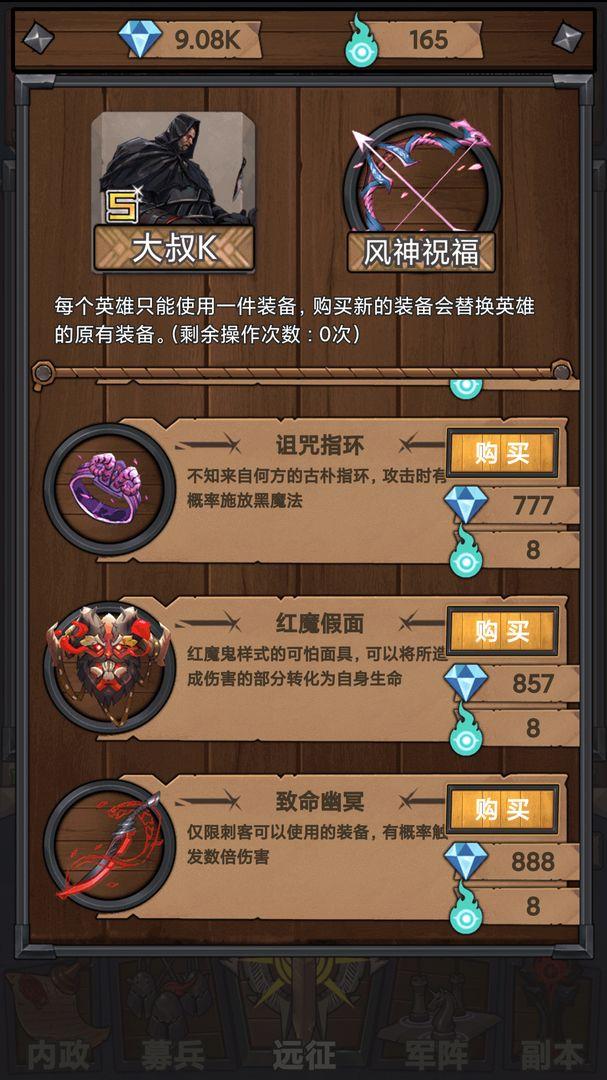 符石远征军V1.0.1 苹果版