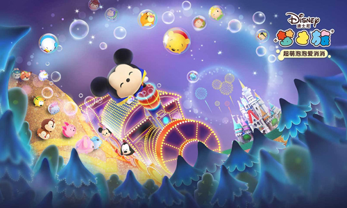 迪士尼梦之旅·游戏合集
