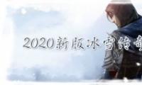 2020超火爆的新版冰雪传奇手游原创推荐