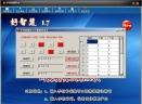 好智慧福彩3D预测软件V1.7 免费版