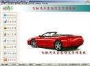 飞驰汽车美容管理软件V6.01 单机版
