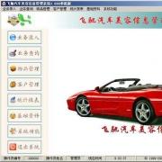 飞驰汽车美容管理软件 V6.01 单机版
