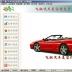 飞驰汽车美容管理软件电脑版