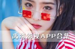禹哥影视APP合集