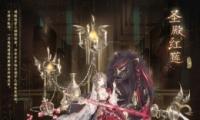 奇迹暖暖圣殿红莲套装图文展示
