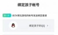 微信成长守护防沉迷功能介绍
