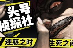 头号侦探社·游戏合集
