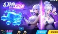 QQ飞车手游幻镜双生上线时间介绍
