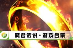 魔君传说·游戏合集