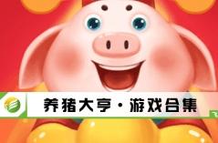养猪大亨·游戏合集