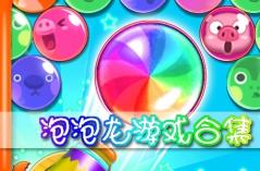 泡泡龙10分3D游戏 合集