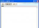 Java编译器V1.07 中文绿色免费版