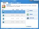 WinMend Data Recovery(数据恢复工具)V1.4.8 汉化特别版
