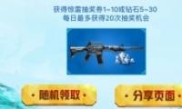 CF手游夏日惊雷鹿晗礼包领取活动地址