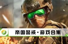 帝国警戒·游戏合集