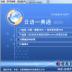 日语一典通2004电脑版