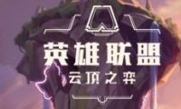 lol云顶之弈10.15疯狂摇人阵容玩法攻略