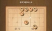 天天象棋残局挑战第188期通关攻略