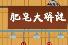 肥皂大解�i・游�蚝霞�