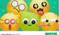 微信黄脸3.0表情包使用教程