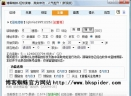 博客蜘蛛-新浪博客推广软件V6.51 试用版