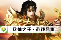 众神之王·10分3D游戏 合集