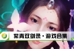 紫青双剑录·游戏合集