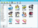 精科洗车管理系统V4.1 试用版