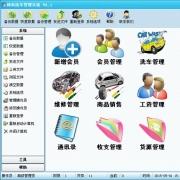 精科洗车管理系统 V4.1 试用版